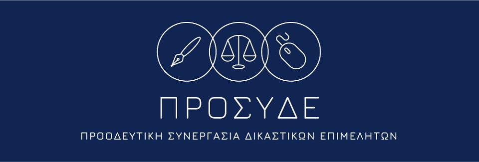 ΠΡΟ.ΣΥ.Δ.Ε. - Προοδευτική Συνεργασία Δικαστικών Eπιμελητών